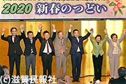 日本共産党「新春のつどい」写真